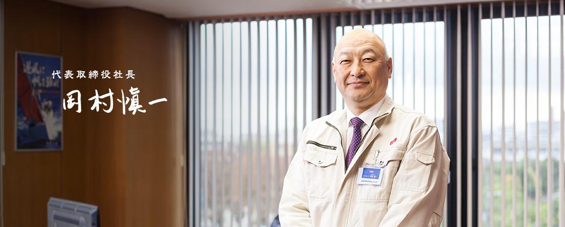 代表取締役社長 岡村慎一